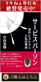 「ミキねぇのグルメ便り」by竹内美樹-サービスパーソン―あのレストラン人気の理由(ワケ)