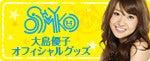 大島優子オフィシャルブログ「ゆうらり ゆうこ」by Ameba