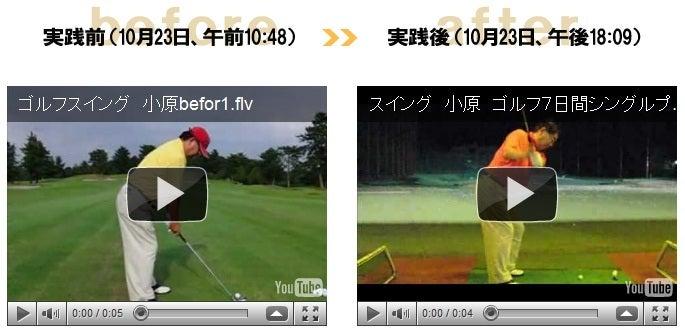 小原大二郎ゴルフ7日間シングルプログラム[当サイト限定特典付] 口コミ-小原大二郎ゴルフ7日間シングル<strong>プログラム</strong>