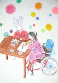 うさぎのゆきあと~電動車椅子のパステル画家・ゆきの日々~