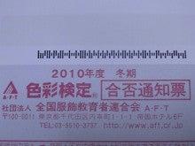神戸のカラーリスト スタイリスト  トータル素敵プロデューサー☆みつこのブログ-合否通知票
