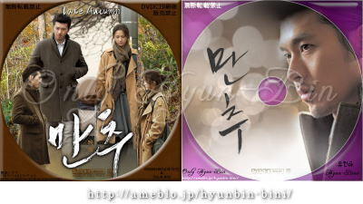 Only Hyun-Bin ~http://ameblo.jp/hyunbin-bini/~-晩秋 ラベル