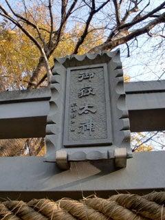 $人生オルタナティ部・部活日誌-御嶽神社鳥居額束