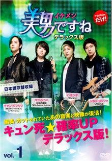 MIJ公式韓流ブログ-デラックス版DVD