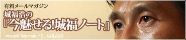 $城福浩 オフィシャルブログ 「Moving Football」 Powered by Ameba