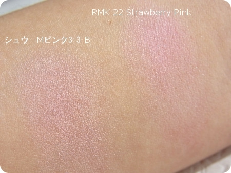 $全てのコスメは美に通ず-Mピンク33BとRMK22の比較 腕 日光下