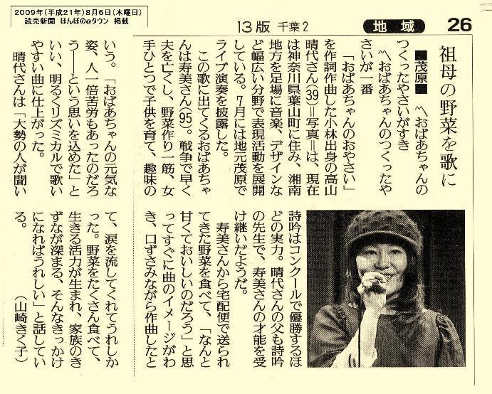* * *  Nature artist Haruyo Takayama   * * *  -Arigatou- 1st Album「Sanctuary」Now音Sale!Pure Voice,Pure Mind,Pure...-読売新聞 千葉版