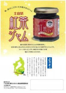 滋賀県甲賀市 土山町商工会-紅茶ジャムチラシ