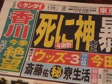 「試される大地北海道」を応援するBlog-ゲンダイ