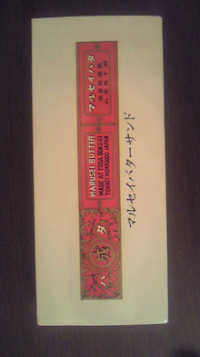 西岡利晃オフィシャルブログ「WBC super bantam weight Champion」Powered by Ameba-201101281903000.jpg