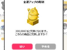 りょうのピグ日記 ~ ピグ 釣り部 目指せ!ぬし釣り 攻略 ~-ピグ カジノ 金運アップの彫刻