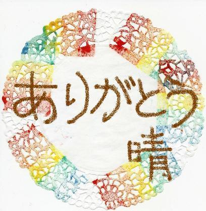 * * *  Nature artist Haruyo Takayama   * * *  -Arigatou- 1st Album「Sanctuary」Now音Sale!Pure Voice,Pure Mind,Pure...-arigatou