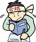 行政書士試験短期合格術【小野たかひと】民法攻略がキーポイント!