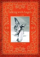 『Talking with Angels』西洋墓地の天使像 : 岩谷薫