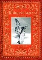 『Talking with Angels』西洋墓地の天使像 : 岩谷薫