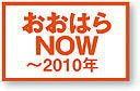 大原 邦夫 オフィシャルブログ「おおはらNOW~日々の想いと活動報告~」Powered by Ameba