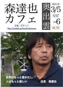 $ブックカフェOKUIZUMO-ブックカフェ4巻