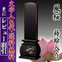 京仏壇はやしのスタッフブログ-蒔絵位牌 風桜