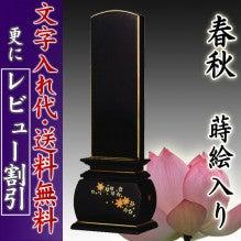 京仏壇はやしのスタッフブログ-蒔絵位牌 春秋
