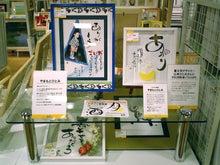 $デザイン書を磨け!~福岡の熱きデザイン書道家達-ロフト展示