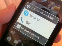 $もうひとつの場所と自分-skype for android