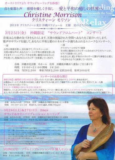 「星の子たちの家」Katsueのブログ