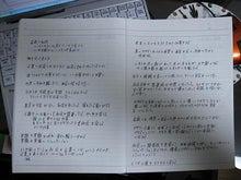 Be the Change!!~「オモイ」を「カタチ」に~ - 市川武史の奮闘記 --手紙の下書き