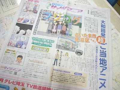 七里・大和田 地域探訪ブログ-フジログ