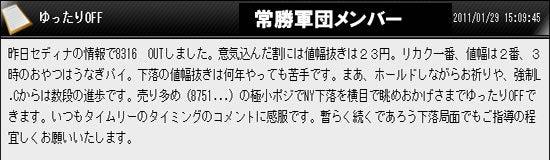 株式常勝軍団-1-31