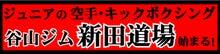 『新田純一のあっぷ だうん ロード』オフィシャルブログ powered by アメブロ
