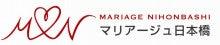 ★結婚相談所 マリアージュ日本橋★