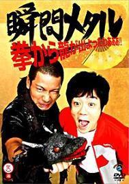 $瞬間メタル 前田ばっこーのブログ 『もやし男の逆襲』-拳から龍が出おったわぁぁぁ