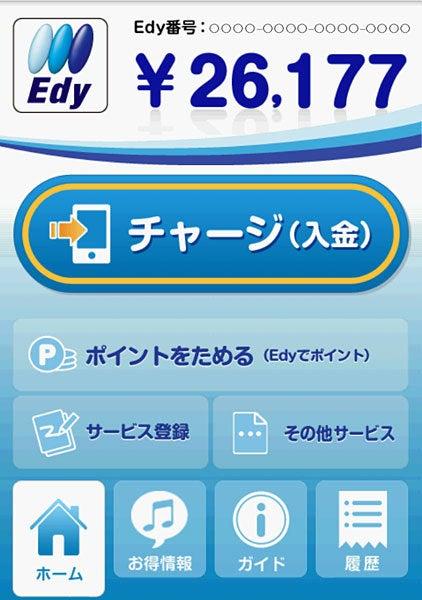Hiroのブログ-edy.jpg