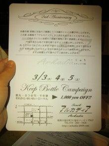 スナック☆アルカディアのブログ-2011013122530000.jpg