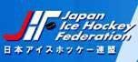 日本アイスホッケー連盟