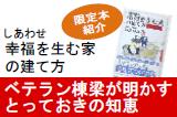 大田区でリフォーム・注文住宅ならマルトミホーム-おすすめ本