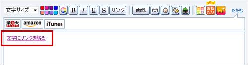 文字にリンクを貼る方法
