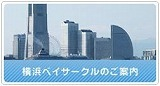 名刺研究所公式ブログ 仕事が取れる名刺の専門家の絶対受注名刺-横浜ベイサークル 福田剛大