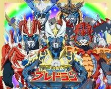 火炎乃番人のプリキュア二次創作&ライトノベル奮闘記-ブレドラン