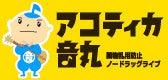 $アコティカ音丸オフィシャルブログ-アコティカ音丸(バナー)