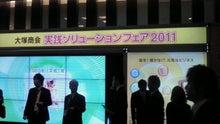 エコ日記 地球にやさしい!会社に嬉しい!自分に楽しい!-201102021534000.jpg