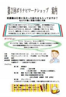滋賀県看護連盟青年部のブログ-ポリナビ