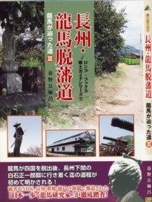 自然、戦跡、ときどき龍馬-「長州・龍馬脱藩道」