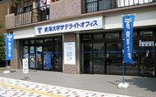 おおねさんぽ 東海大学駅前商店街と東海大生が創る地域情報ブログ-東海大学サテライトオフィス