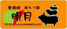 東岡崎 豚もつ鍋屋の社長ブログ