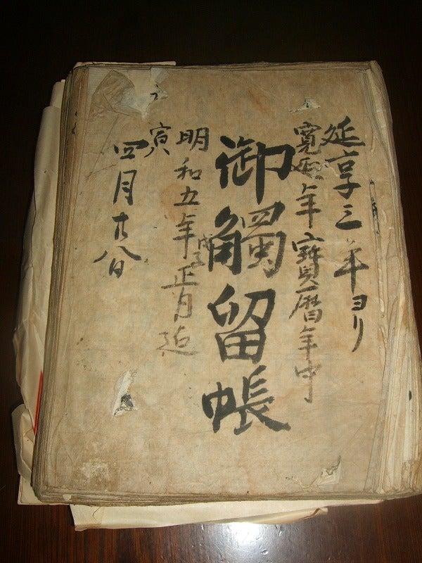 九頭龍神社公式 東京檜原村
