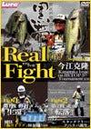 今江克隆 黒帯XI Real Fight[上]
