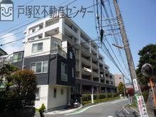 戸塚・東戸塚のマンションのことなら戸塚区不動産センター