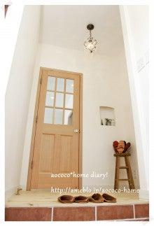aococo* home diary! ~私らしく暮らす~-:::玄関ホール:::