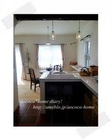 aococo* home diary! ~私らしく暮らす~-:::キッチン側から:::